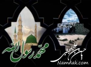 رحلت رسول اکرم (ص)برتمامی مسلملنان تسلیت